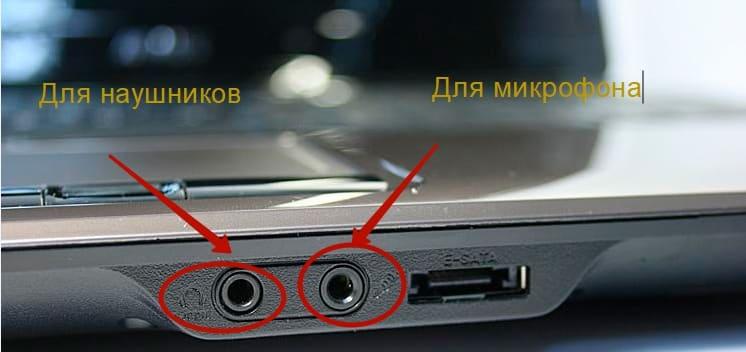 Ноутбук звук идет только в наушники. Что делать если не работают наушники на ноутбуке
