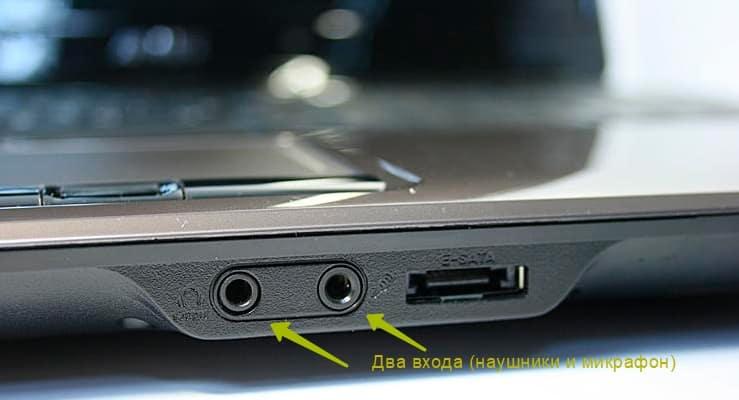 Как подсоединить наушники к ноутбуку